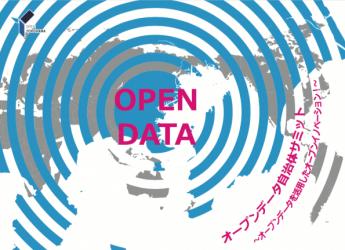 オープンデータ自治体サミットパネル-610x431