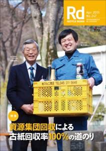 月刊リサイクルデザイン