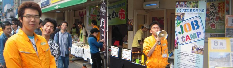 """""""石巻進化躍進"""""""