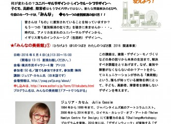 社会福祉法人 青い鳥newsletter 1