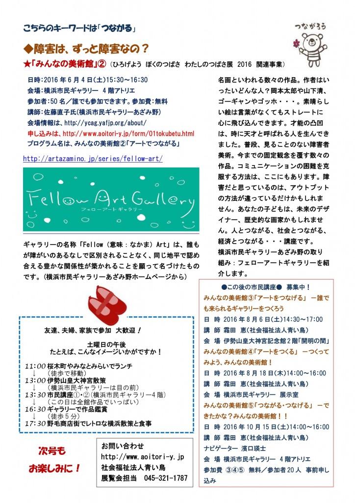 社会福祉法人 青い鳥newsletter 2