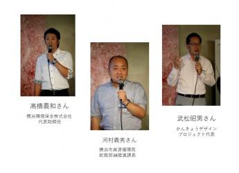 1208  横浜環境講座 プレゼンテーション1