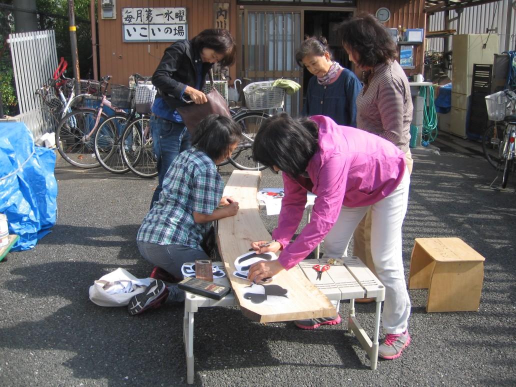 事例発表の1つである『「もりのお茶の間」(金沢区六浦東1)では、看板作りが行われました。
