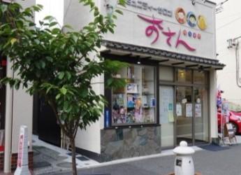横浜市の社会的インパクト評価モデル事業となった南区のコミュニティスペース「おさん」
