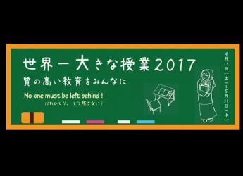 SAKAE Next Project×世界一大きな授業2017
