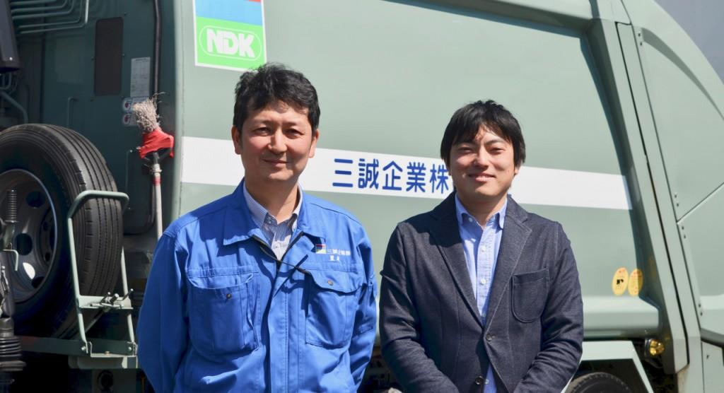 三誠企業 - 日本ダスト