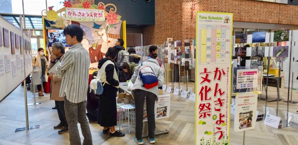 かんきょう文化祭