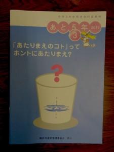 横浜市内の中学校3年生全員に、政治や選挙の大切さをわかりやすく説明した社会科副教材『あと3年』。毎年9月に配布している。