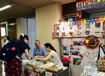 第24回AIDS文化フォーラム in 横浜